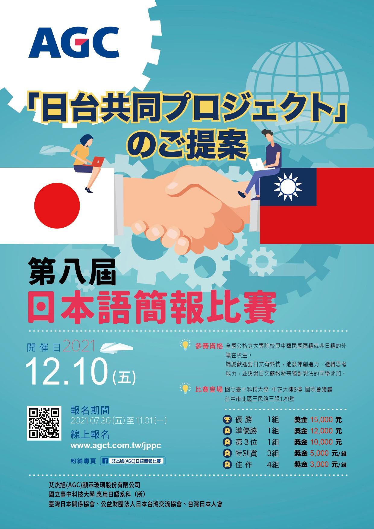 2021年AGC第八屆日語簡報比賽海報