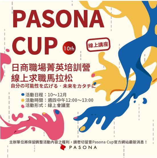 Pasona Cup 10th 日商職場菁英培訓營  線上求職馬拉松